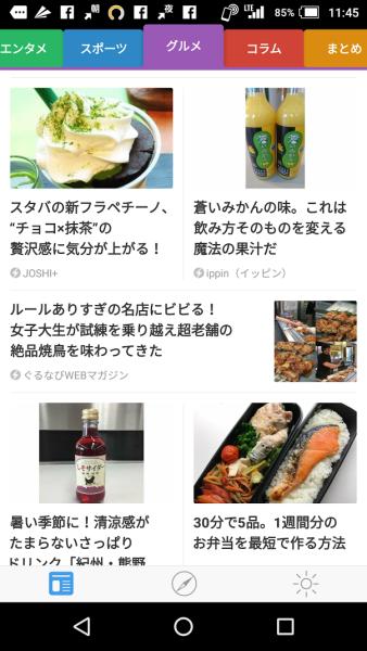 SmartNews青みかん果汁