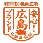 安心広島ブランド1